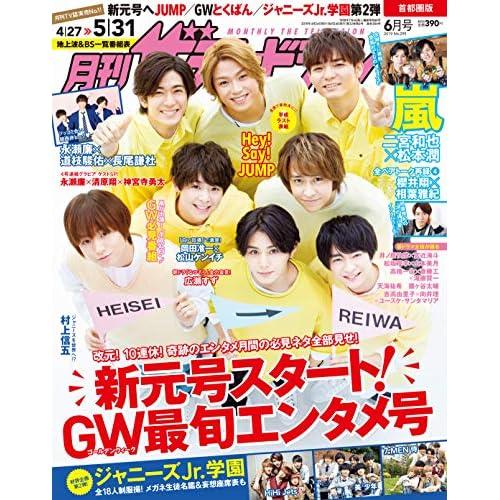 月刊ザテレビジョン 2019年6月号 表紙画像