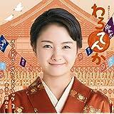 連続テレビ小説「わろてんか」オリジナル・サウンドトラック 2