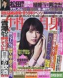 週刊女性自身 2018年 9/25 号 [雑誌]