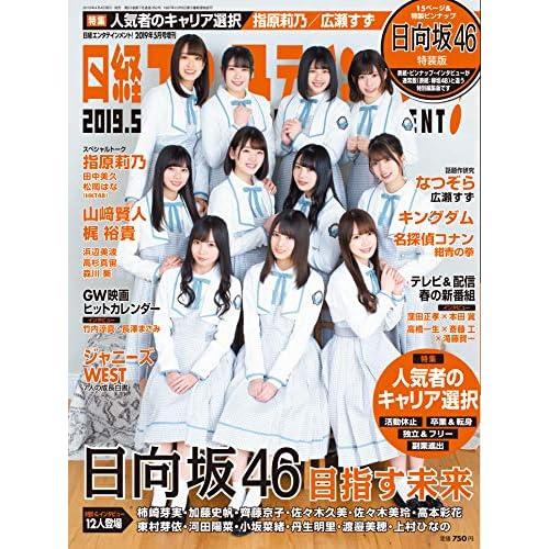 日経エンタテインメント 2019年5月号 特装版 表紙画像