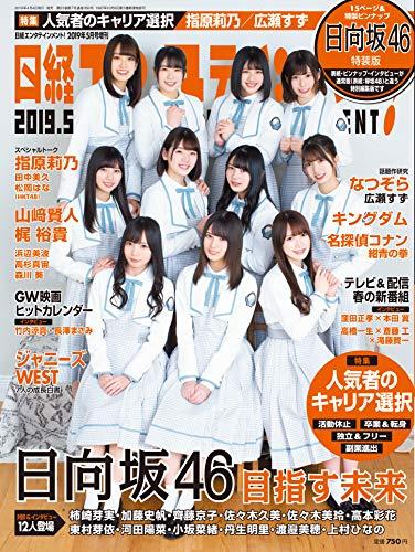 日経エンタテインメント 2019年5月号 特装版