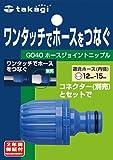 タカギ(takagi) ホース ジョイント ホースジョイントニップル 普通ホース ワンタッチでホースをつなぐ G040 【安心の2年間保証】