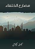 مصارع الخلفاء (Arabic Edition)
