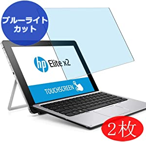"""【2 Pack】 Synvy Anti Blue Light Screen Protector for HP Elite x2 1012 G1 12"""" Blue Light Blocking Screen Film Protective Protectors [Not Tempered Glass] New Version"""