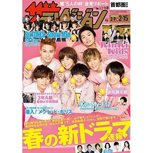 ザテレビジョン 2019年 2/15号 表紙画像