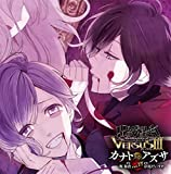 Kanato Sakamaki (Yuki Kaji), Azusa Mukami (Daisuke Kishio) - Diabolik Lovers Do S Kyuketsu CD Versusiii Vol.5 Kanato Vs Azusa [Japan CD] REC-442