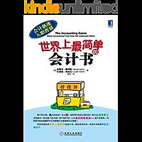 世界上最简单的会计书 (会计极速入职晋级)