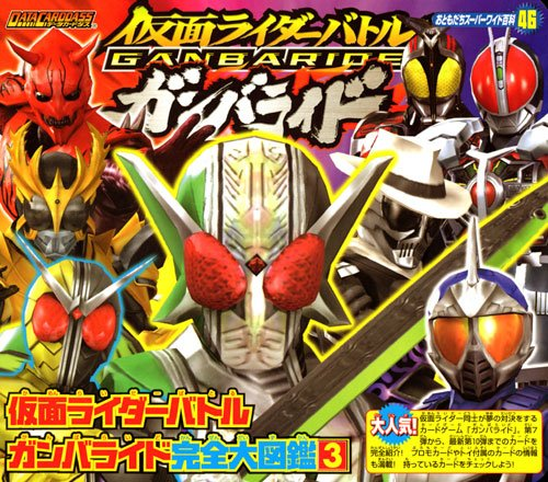 Kamen Rider Battle Ganbaride full Encyclopedia (3) (friends Super Wide Encyclopedia 46) (2010) ISBN: 4063503461 [Japanese Import]
