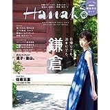 Hanako 2017年 6/22号