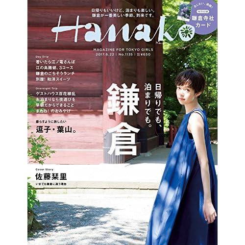 Hanako 2017年 6/22号 表紙画像