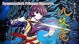 Ryouzanpaku's Princess Kumonryu (Himesama Ryouzanpaku Kumonryu Book 1)