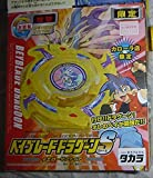 Takara Tomy Beyblade Dragoon S Yellow Sapphire Corolla shop limited model (Japan Import)