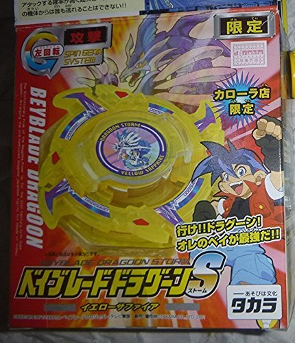 Takara Tomy Beyblade Dragoon S Yellow Sapphire Corolla shop limited model (Japan Import) by Takara Tomy