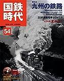 国鉄時代 2018年8月号 Vol.54