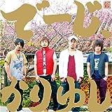 でーじ、かりゆし【初回限定盤】(CD+DVD2枚組)