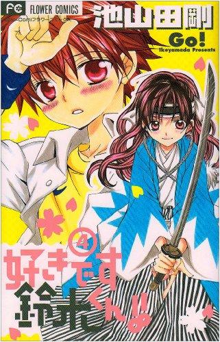 好きです鈴木くん!! 4 (フラワーコミックス)
