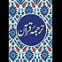 The Quran Translation in Urdu - ترجمه قرآن (Goodword)