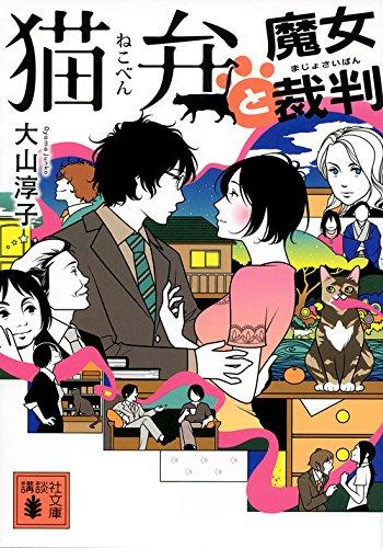 猫弁と魔女裁判 (講談社文庫)