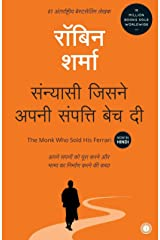 The Monk Who Sold His Ferrari (Hindi) Paperback