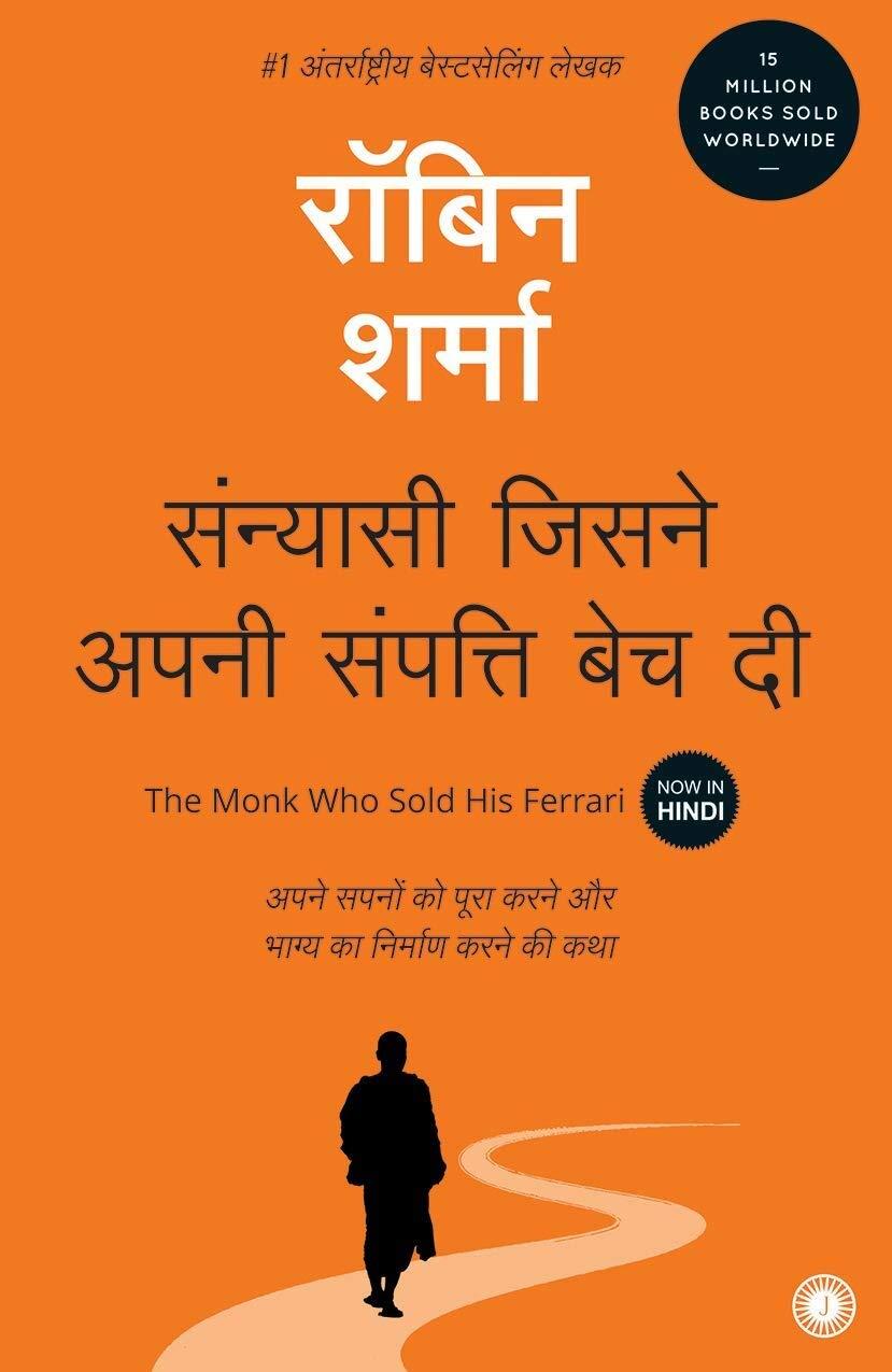 Motivational English and Hindi Story Book