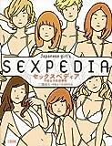 セックスペディア 平成女子性欲事典