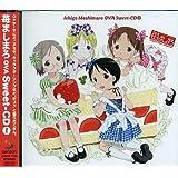 苺ましまろOVA Sweet-CD1