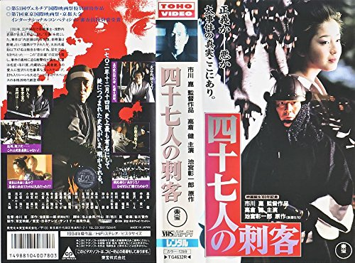 Amazon.co.jp: 四十七人の刺客:...