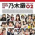 乃木坂46写真集 乃木撮 VOL.02