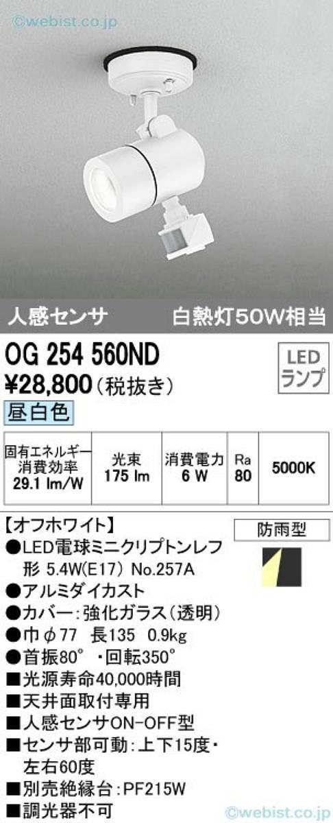 オーデリック OG254560ND 屋外灯 スポットライト 人感センサー LED B073X9NGTT 12832