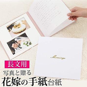 Amazon 花嫁の手紙台紙 3ページタイプ シンプル Marriageて 白