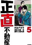 正直不動産 (5) (ビッグ コミックス)