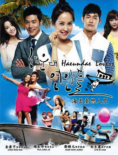 Haeundae Lovers / Lovers of Haeundae (4-DVD Boxset English Subtitle)