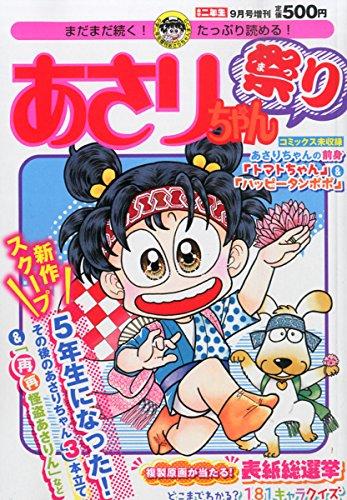 Japanese Manga ASARICHAN Sep/2014