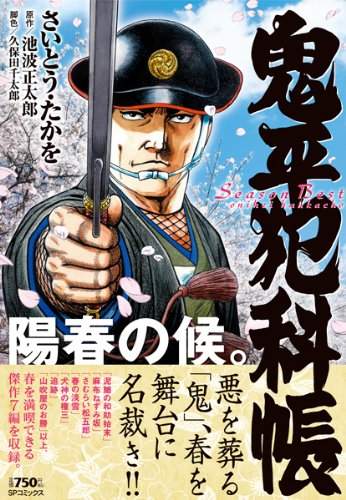 鬼平犯科帳Season Best陽春の候。 (SPコミックス SPポケットワイド)