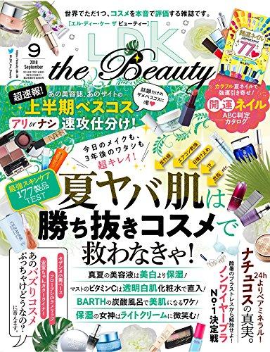 LDK the Beauty 2018年9月号 大きい表紙画像