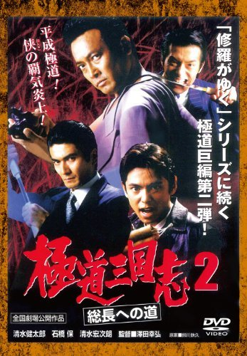 Japanese Movie - Gokudo Sangokushi 2 Socho E No Michi [Japan DVD] LCDV-71233