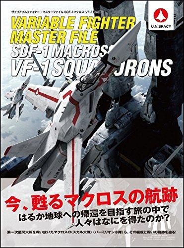 Macross Variable Fighter Master File Sdf-1 Macross Vf-1 Squadrons Art Book