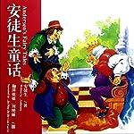 安徒生童话 - 安徒生童話 [Andersen's Fairy Tales]   Hans Christian Andersen,刘艳丽 - 劉豔麗 - Liu Yanli