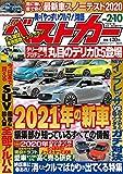 ベストカー 2020年 2/10 号 [雑誌]
