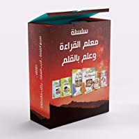 Moalem Alqeraa Series 6 Books