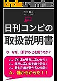 日刊コンピの取扱説明書: 日刊コンピの天才が教える (ITA出版)