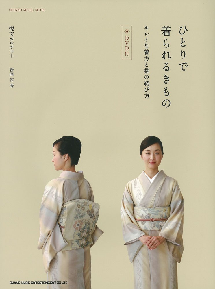 Download How to tie belt and kimono clean how to wear that can be worn alone [CD + DVD] (or Shinko music MOOK) pdf epub