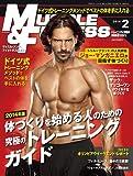 『マッスル・アンド・フィットネス日本版』2014年2月号