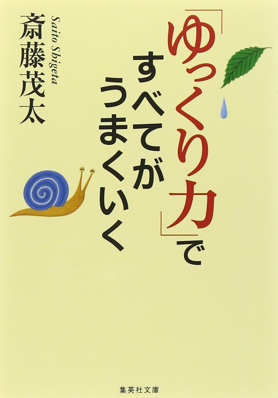 """All goes well in the """"power slowly"""" (Shueisha Bunko) (2006) ISBN: 4087461122 [Japanese Import] PDF"""