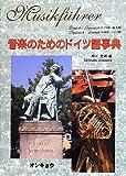 音楽のためのドイツ語事典
