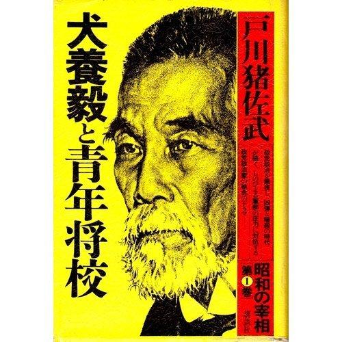 昭和の宰相 (第1巻) 犬養毅と青年将校