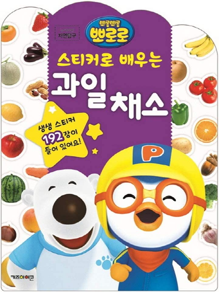 PORORO Little Penguin Sticker Book Fruits and Vegetables (Korean Edition)