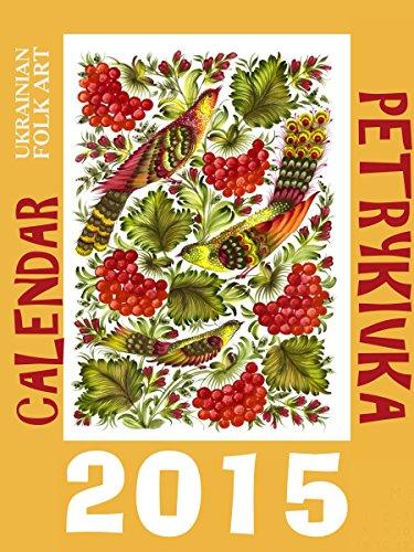 Ukrainian Folk Art - 4