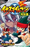 Inazuma Eleven Gaiden Collection (ladybug Colo Comics) (2011) ISBN: 4091410987 [Japanese Import]
