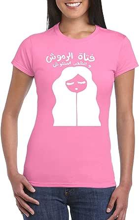Pink Female Gildan Short Sleeve T-Shirt - Eyelash Girl – arabic design